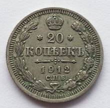 Load image into Gallery viewer, Antique 1912 silver coin 20 kopeks Emperor Nicholas II of Russian Empire