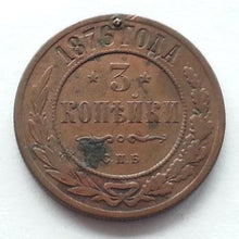 Load image into Gallery viewer, Antique 1876 coin 3 kopeks Emperor Alexander II of Russian Empire 19thC