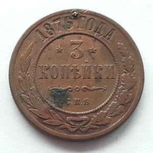 Antique 1876 coin 3 kopeks Emperor Alexander II of Russian Empire 19thC