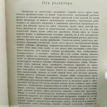 Load image into Gallery viewer, Antique 1907 Russian Empire book - Gas oil other internal combustion engines