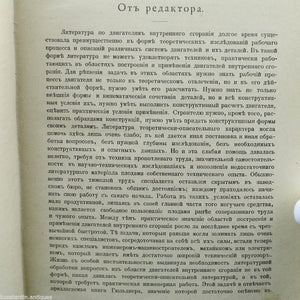Antique 1907 Russian Empire book - Gas oil other internal combustion engines