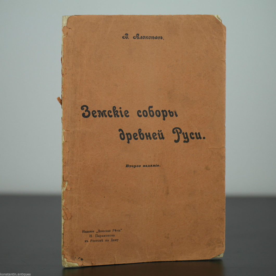 Antique 1905 book