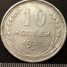Vintage 1925 silver coin 10 kopeks General Secretary Stalin of USSR Moscow 20thC