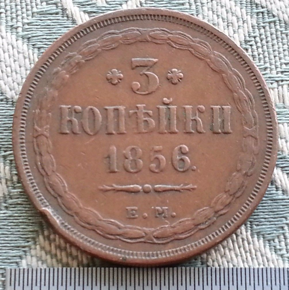 Antique 1856 coin 3 kopeks Emperor Alexander II of Russian Empire 19thC SPB
