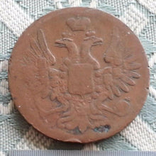 Antique 1852 coin 5 kopeks Emperor Alexander III of Russian Empire 19thC SPB