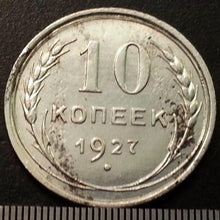 Load image into Gallery viewer, Vintage 1927 solid silver coin 10 kopeks General Secretary Stalin of USSR Moscow