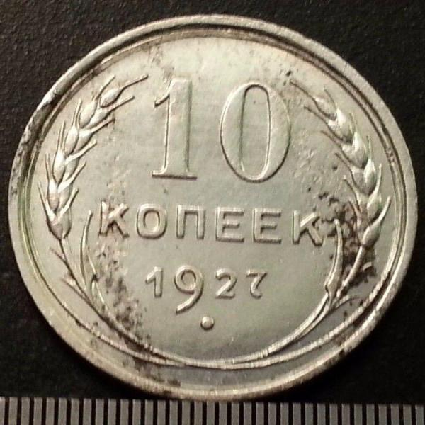 Vintage 1927 solid silver coin 10 kopeks General Secretary Stalin of USSR Moscow