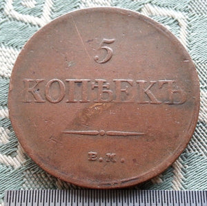 Antique 1834 coin 5 kopeks Emperor Alexander II of Russian Empire 19thC SPB