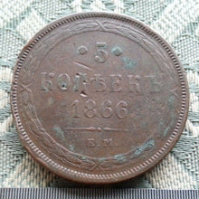 Load image into Gallery viewer, Antique 1866 coin 5 kopeks Emperor Alexander II of Russian Empire 19thC
