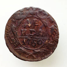 Load image into Gallery viewer, Antique 1750 coin denga kopek Emperor Anna of Russian Empire 18thC