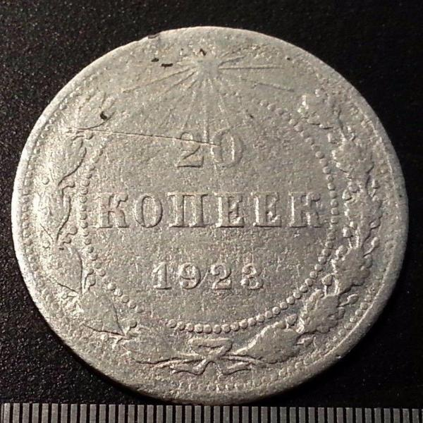 Vintage 1923 solid silver coin 20 kopeks General Secretary Stalin of USSR Moscow