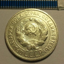 Load image into Gallery viewer, Antique 1924 solid silver coin 20 kopeks General Secretary Stalin of USSR Moscow