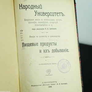 "Antique 1908 book ""Foods and their extraction"" Russian Empire St. Petersburg"