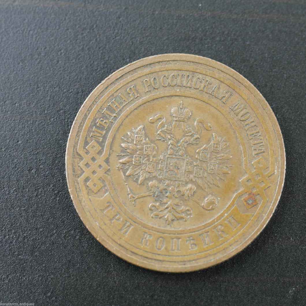 Antique 1915 copper 3 coin kopeks Emperor Nicholas II of Russian Empire 19thC