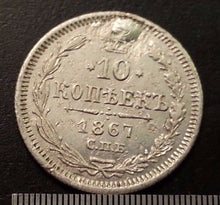 Load image into Gallery viewer, Antique 1867 silver coin 10 kopeks Emperor Alexander II of Russian Empire 19thC