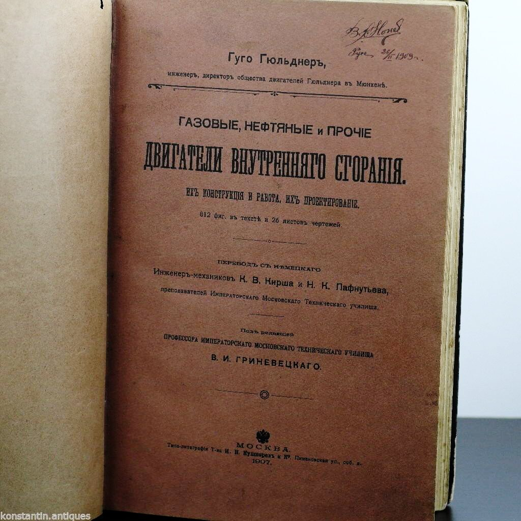 Antique 1907 Russian Empire book - Gas oil other internal combustion e