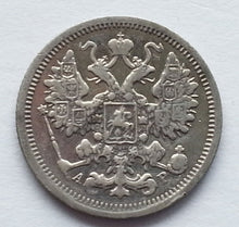 Load image into Gallery viewer, Antique 1904 silver coin 15 kopeks Emperor Nicolas II of Russian Empire 20thC