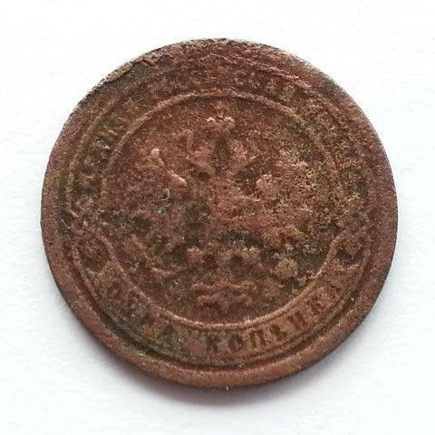 Antique 1891 coin 1 kopek Emperor Alexander III of Russian Empire 19thC