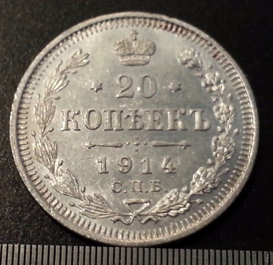 Antique 1914 silver coin 20 kopeks Emperor Nicolas II of Russian Empire 20thC