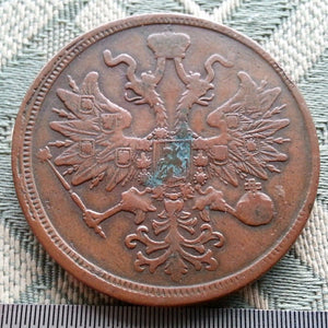 Antique 1865 coin 5 kopeks Emperor Alexander II of Russian Empire 19thC