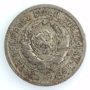 Vintage 1932 coin 20 kopeks General Secretary Stalin of USSR Russia Moscow