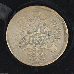 Antique 1859 coin 5 kopeks Emperor Alexander II of Russian Empire 19thC