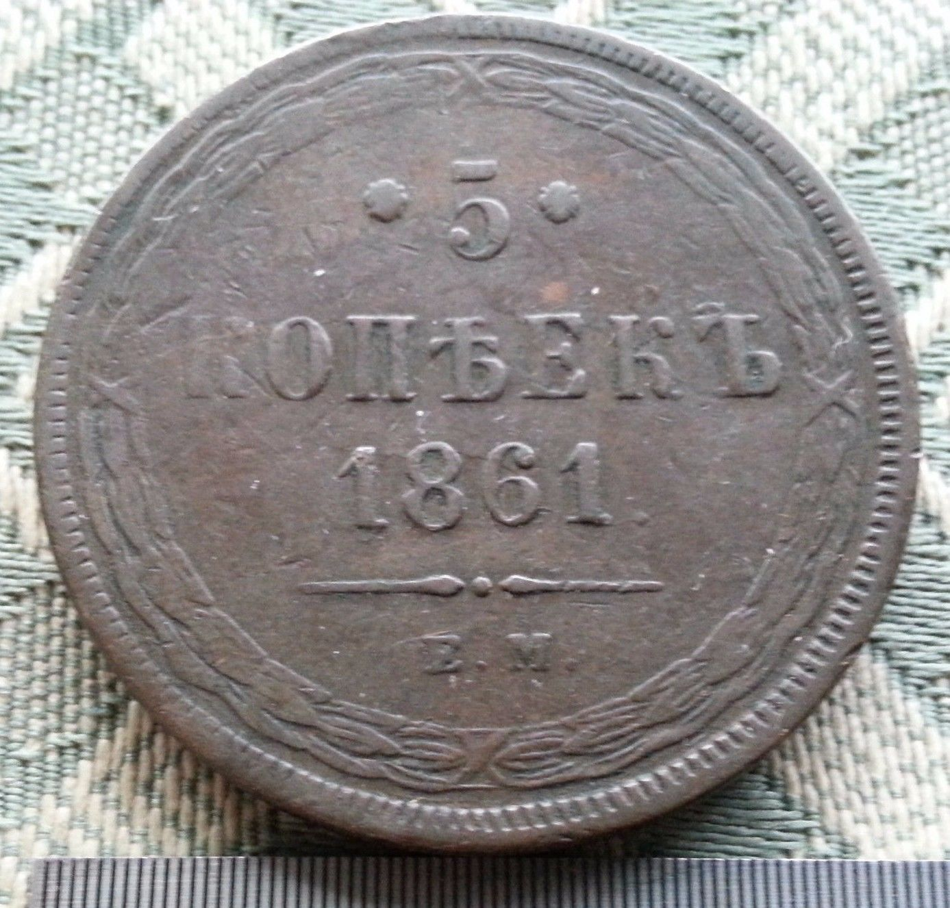 Antique 1861 coin 5 kopeks Emperor Alexander II of Russian Empire 19thC SPB