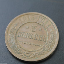 Load image into Gallery viewer, Antique 1915 copper 3 coin kopeks Emperor Nicholas II of Russian Empire 19thC