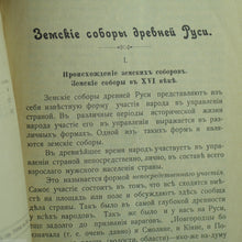 "Load image into Gallery viewer, Antique 1905 book ""Lands council of ancient Russia"""
