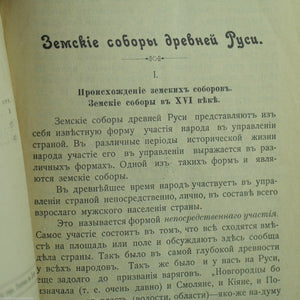 "Antique 1905 book ""Lands council of ancient Russia"""