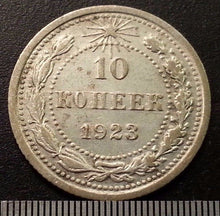 Load image into Gallery viewer, Antique 1923 solid silver coin 10 kopeks General Secretary Stalin in USSR Moscow