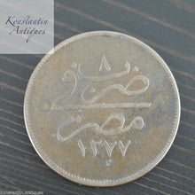 Load image into Gallery viewer, Egypt Ottoman Empire Abdul Aziz AH 1277//8 Bronze 20 Para coin 1867 AD