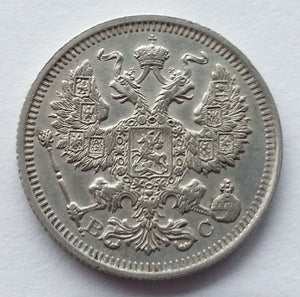Antique 1915 silver coin 20 kopeks Emperor Nicolas II of Russian Empire 20thC