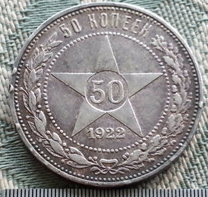 Antique 1922 solid silver coin 50 kopeks G. Secretary Molotov - Stalin of USSR