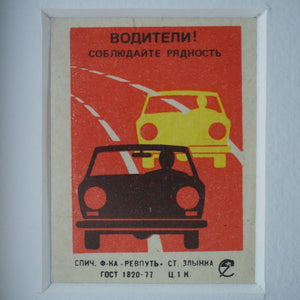 Original USSR match print poster framed with a unique message