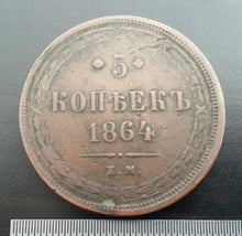 Antique 1864 coin 5 kopeks Emperor Alexander II of Russian Empire 19thC