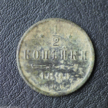 Load image into Gallery viewer, Antique 1898 coin haft kopek Emperor Nicholas II of Russian Empire 19thC