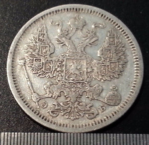 Antique 1907 silver coin 20 kopeks Emperor Nicolas II of Russian Empire 20thC