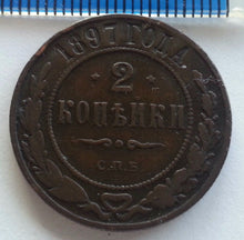 Load image into Gallery viewer, Antique 1897 coin 2 kopek Emperor Nicholas II of Russian Empire 19thC SPB