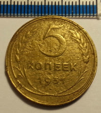 Load image into Gallery viewer, Vintage 1931 coin 5 kopecks General Secretary Stalin of USSR Moscow 20thC Russia