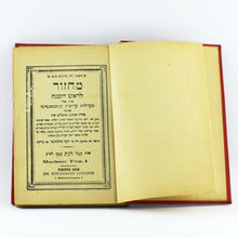 Antique Jewish book Vienna 1890 / Vienne 5650 Machsor Tom 1