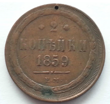 Load image into Gallery viewer, Antique 1859 coin 2  kopeks Emperor Alexander II of Russian Empire 19thC