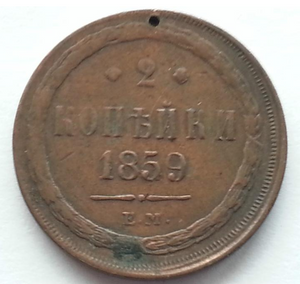 Antique 1859 coin 2  kopeks Emperor Alexander II of Russian Empire 19thC