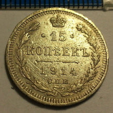 Load image into Gallery viewer, Antique 1914 solid silver coin 15 kopeks Emperor Nicholas II of Russian Empire