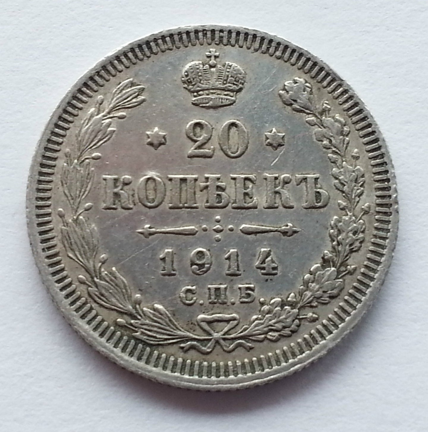 Antique 1914 silver coin 20 kopeks Emperor Nicolas II of Russian Empire SPB 20th