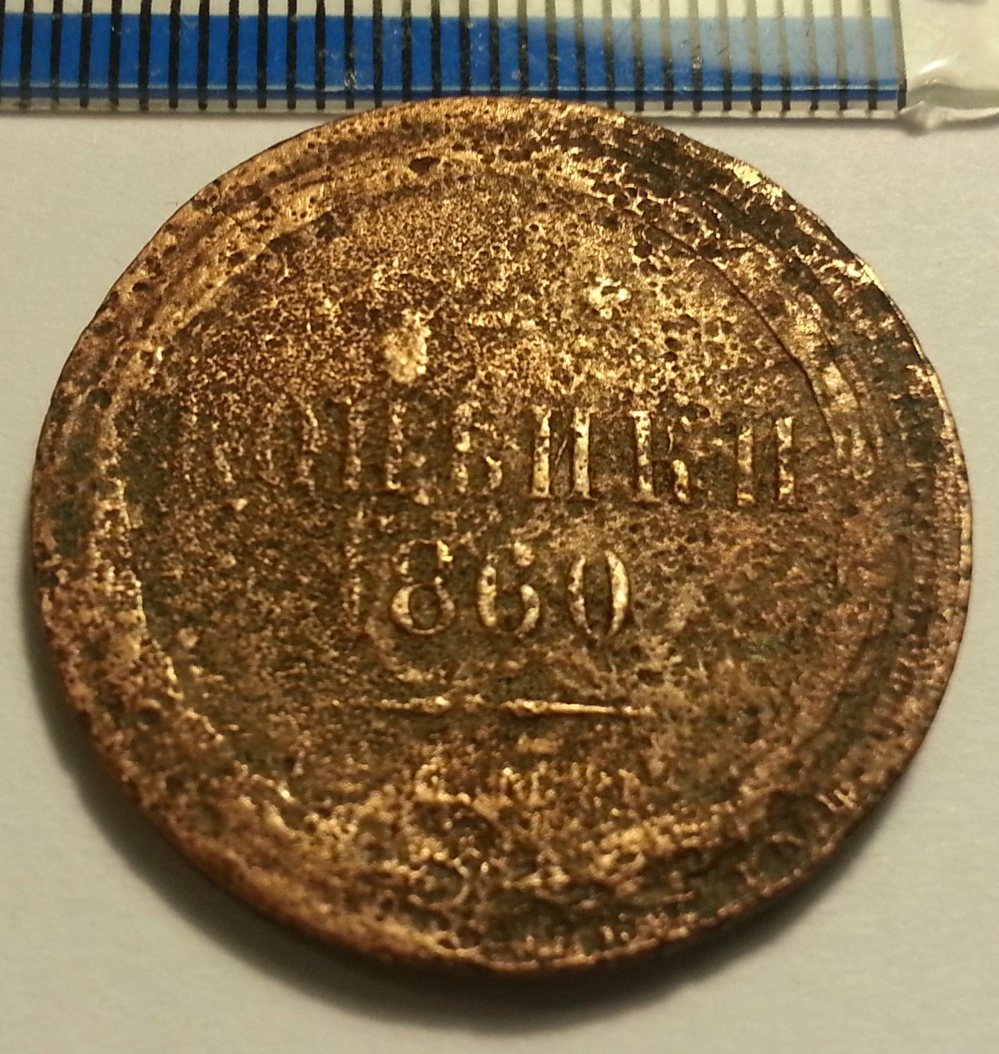 Antique 1860 coin 2 kopeks Emperor Alexander II of Russian Empire 19thC