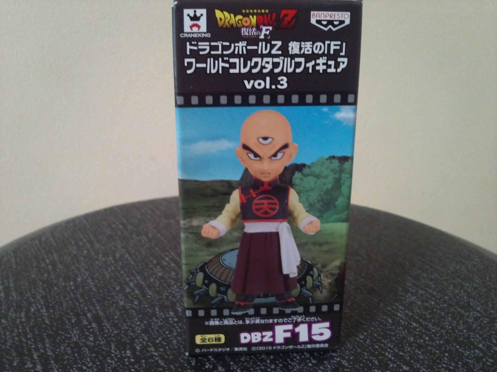 DragonBall Z DBZF15 World Collectible Figure