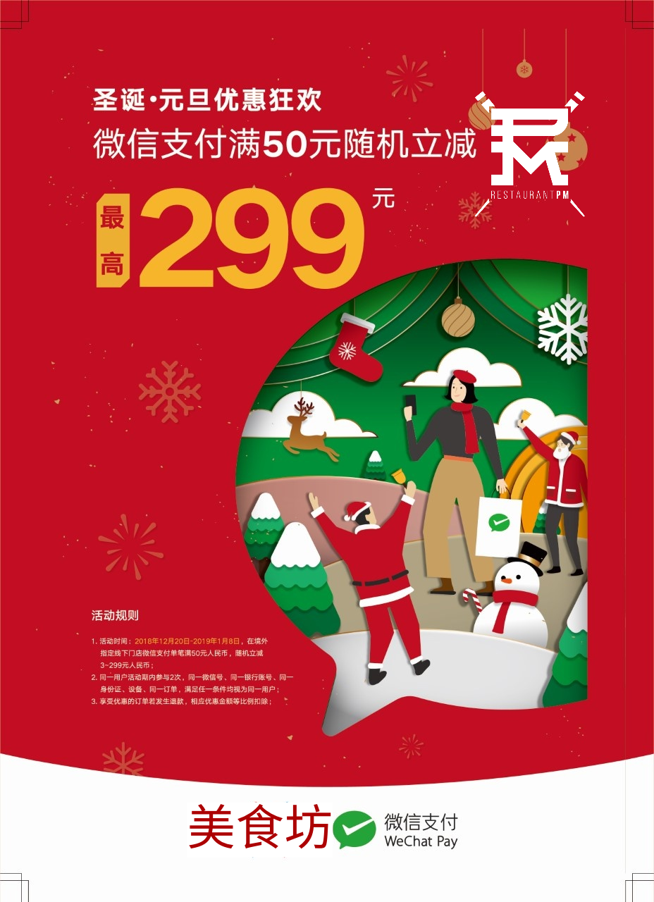 Christmas & New year promotion campaign