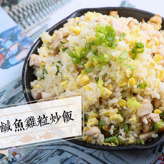 Fried rice with salty fish & chicken - Restaurant PM