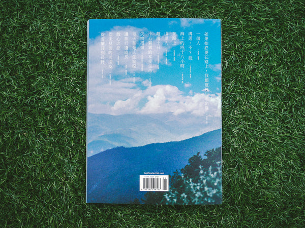 LOST - ISSUE ONE (REPRINT)